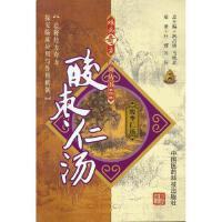 酸枣仁汤(难病奇方系列丛书)