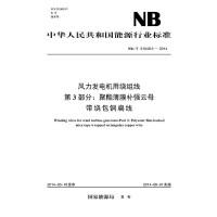 NB/T 31048.3―2014 风力发电机用绕组线 第3部分:聚酯薄膜补强云母带绕包铜扁线