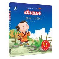 蜗牛图画书・唐诗三百首1
