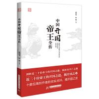 中国开国帝王全传