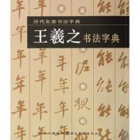 王羲之书法字典/历代名家书法字典