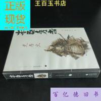 【二手旧书9成新】丰臣秀吉(下册) /(日)山冈庄八著 重庆出版