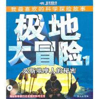 【二手旧书8成新】极地大冒险(1)爱斯基摩人的秘密(附赠VCD) 位梦华著 9787807166863 北京日报出版社