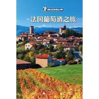 【二手旧书8成新】法国葡萄酒之旅 《米其林旅游指南》编辑部 广西师范大学 9787563398676