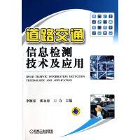 道路交通信息检测技术及应用 李颖宏//张永忠//王力