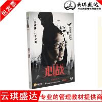 正版电影dvd碟片 心战 任达华张家辉经典电影1DVD9