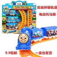 电动儿童玩具电动托马斯小火车儿童益智玩具包邮 轨道小火车