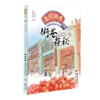 童说岭南――听彭嘉志讲古仔:街巷探秘
