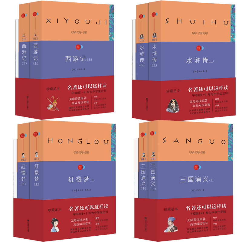 中国四大古典名著 三国演义红楼梦西游记水浒传(套装共4册)
