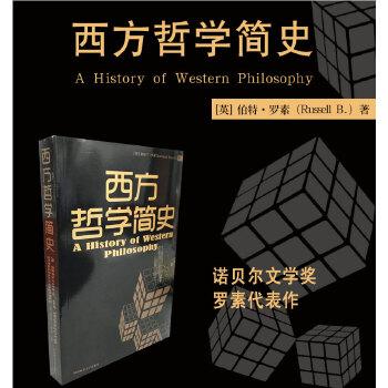 西方哲学简史(pdf+txt+epub+azw3+mobi电子书在线阅读下载)