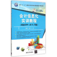 会计信息化实训教程(用友ERP-U8 8.72版)