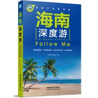海南深度游Follow Me(第4版)