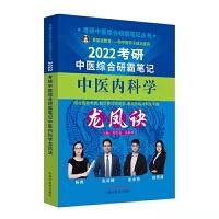 2022年中医内科学龙凤诀・考研中医综合研霸笔记