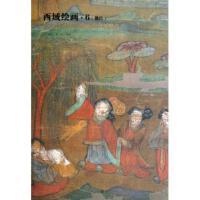 西域绘画(6佛传敦煌藏经洞流失海外的绘画珍品)