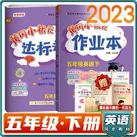 包邮2020 春 黄冈小状元五年级英语下册BJ(北京课改版)作业本+达标卷2本套装