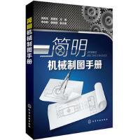 简明机械制图手册 机械制图设计及生产 技术制图与机械制图 图样画法标准常用件 轴测投影图 工程曲面展