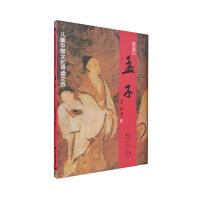 儿童中国文化导读之孟子