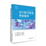 赛前集训・高中数学联赛考前辅导(第三版)
