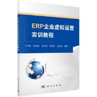 ERP企业虚拟运营实训教程
