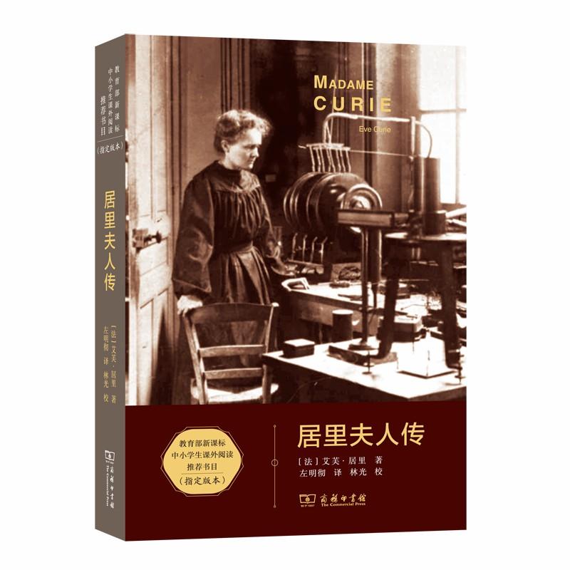 居里夫人传(教育部新课标指定阅读版)