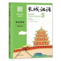 长城汉语(生存交际)(5)(学生用书)(第2版)