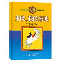 林格伦作品集 米欧,我的米欧 安徒生奖获得者 9-12岁小学生三四五年级课外阅读 青少年儿童文学作品童话书 激发孩子良