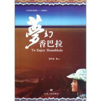 【二手旧书8成新】 梦幻香巴拉 杨华堂 甘肃人民出版社 9787226041314