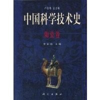 中国科学技术史・陶瓷卷