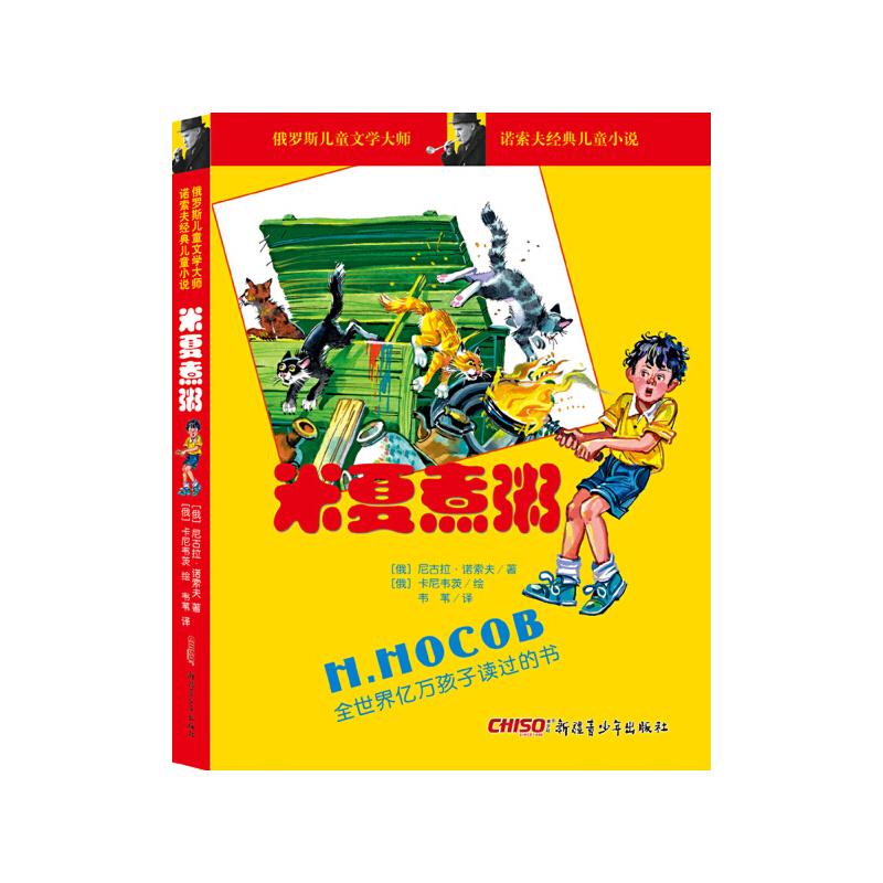 诺索夫经典儿童小说:米夏煮粥 俄罗斯儿童文学大师作品,名家名作名译,引进原版插图;被翻译成100种语言、拥有超过3亿读者的超级童书