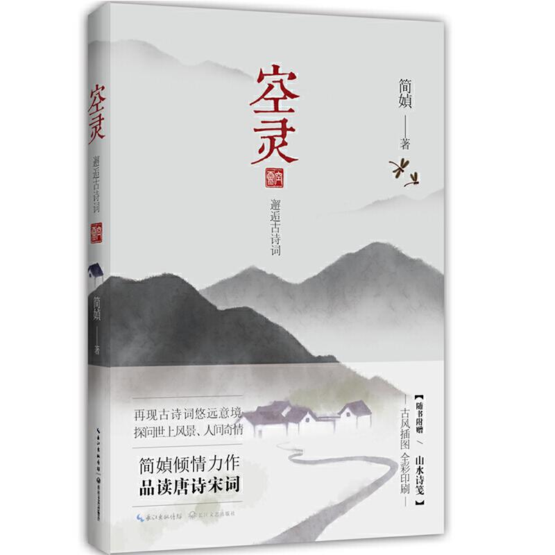 空灵简媜经典散文,素描唐诗宋词,演绎古风之美。随书附赠山水诗笺。