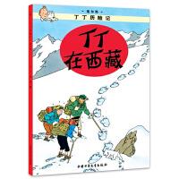 丁丁历险记-丁丁在西藏