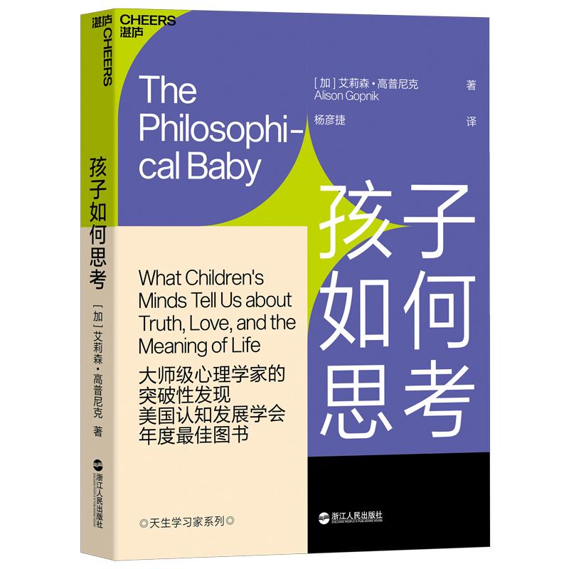 孩子如何思考 儿童心理学革命性成果 揭开婴幼儿思维之谜,从儿童意识角度深刻剖析哲学问题 美国认知发展学会