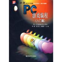 【二手书旧书95成新】PC游戏编程(入门篇),第二人生游戏开发工作室著,重庆大学出版社