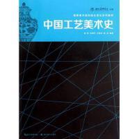 中国工艺美术史(高等美术院校综合理论系列教材)