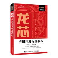 龙芯应用开发标准教程 应用开发 处理器 自主产权 CPU 中国工程院院士倪光南领衔推荐