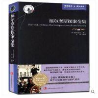 中英文对照 福尔摩斯探案全集 世界名著原版小说 英汉双语读物图正版定价49.8元