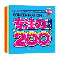 专注力训练200篇全4册 3-6-8-9岁幼儿童启蒙认知记忆力观察力潜能开发 幼儿园宝宝找不同早教益智书 培养宝宝左右