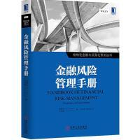 【包邮特价】金融风险管理手册|1015218