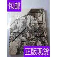 [二手旧书9成新]中国动漫:百位插画师黑白作品精选 /熊亮 上海动
