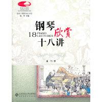 国家大剧院音乐讲堂丛书:钢琴欣赏十八讲(古典音乐零距离)