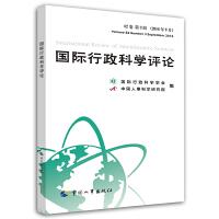 国际行政科学评论(82卷第3辑)