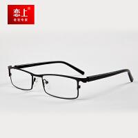 恋上(LianSan)老花镜男女 品牌全框休闲眼镜 树脂镜片远视老光镜 LS5011