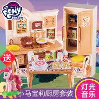 小马宝莉仿真过家家厨房套装玩具餐具做饭煮饭女孩儿童玩具3-6岁