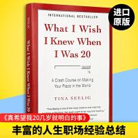 华研原版 What I wish I Knew When I was 20 正版 真希望我二十几岁就知道的事 英文原版