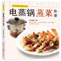 电蒸锅蒸菜食谱