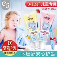 儿童牙膏3-12含氟防蛀宝宝牙刷套装换牙期可吞咽6岁以上草莓味50g