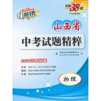 天利38套物理--(2016)山西省中考试题精粹