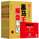 黑马王子操盘手记(六-九) (套装共4册)(现货发售)