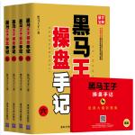 黑�R王子操�P手�(六-九) (套�b共4��)(�F��l售)