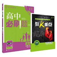 理想树67高考2020新版高中必刷题 英语必修3、4合订北师版 高中同步练习用书